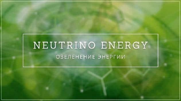 neutrino-energy-kopiya